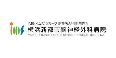 横浜新都市脳神経外科病院